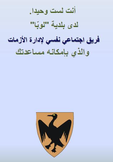 kriseteam arabisk